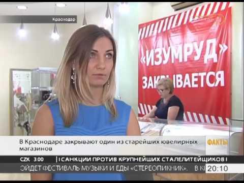 Краснодарский ювелирный салон «Изумруд» объявил о распродаже перед закрытием