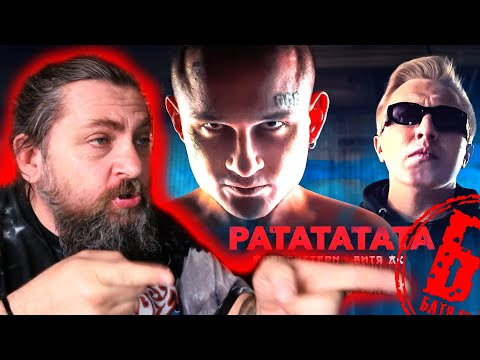 MORGENSHTERN & Витя АК - РАТАТАТАТА (Премьера Клипа) | Батя  смотрит | Батя Тестит