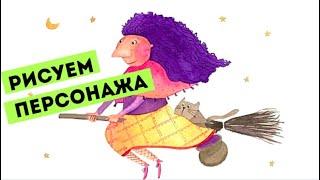 Иллюстрация: создание персонажа с нуля — Саша Балашова