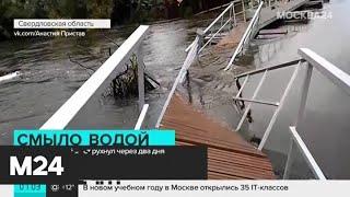 Актуальные новости России и мира за 3 сентября - Москва 24