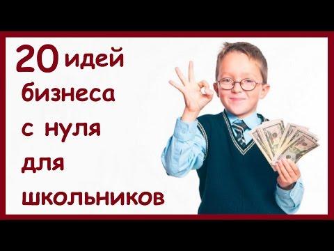 20 ИДЕЙ БИЗНЕСА ДЛЯ ШКОЛЬНИКОВ. Как заработать реальные деньги школьнику и студенту