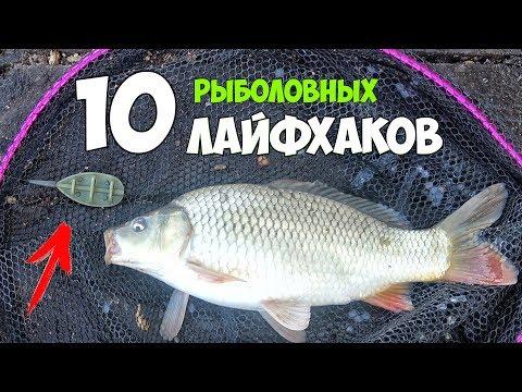 10 ЛАЙФХАКОВ для РЫБАЛКИ┃РЫБОЛОВНЫЕ САМОДЕЛКИ