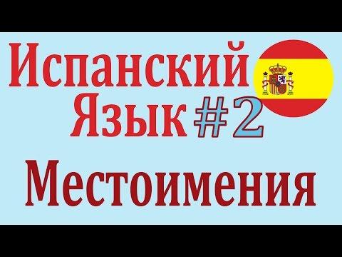 Местоимения Испанского Языка ║ Урок 2 ║ Школа Карино ║  Los Pronombres ║ Испанский Язык