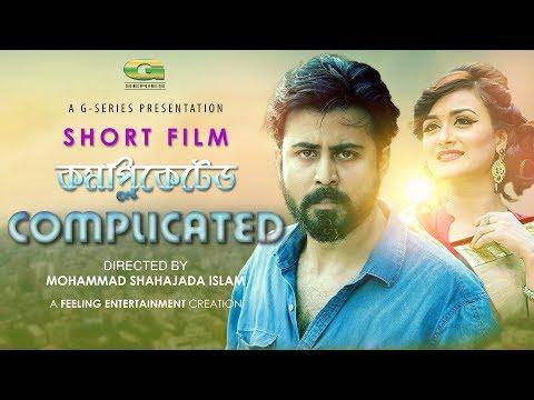 Complicated (Bengali Short Film) | Afran Nisho & Nadia | Mohammad Shahajada Islam | 2018