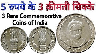 5 Rs old coin sell in high price to direct buyer || 5 Rupees Rare commemorative coins value of India