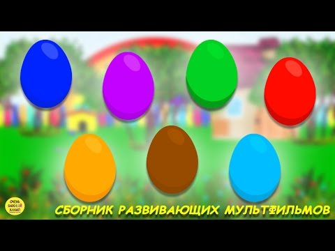 Сборник Цветные яйца с сюрпризами. Учим цвета и цифры. Развивающий мультик для малышей