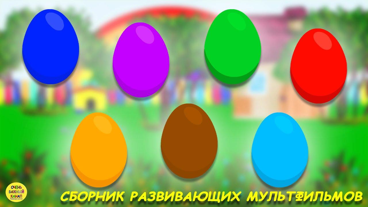 Мультик про цвета яйца