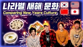 comparing korean us japanese chinese new years culture