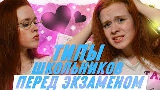 ТИПЫ ШКОЛЬНИКОВ ПЕРЕД ЭКЗАМЕНОМ!!!