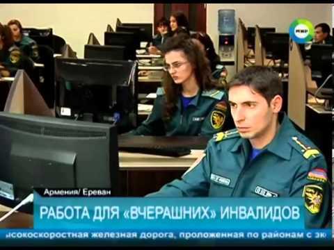 В Армении инвалидов устроят на работу в МЧС