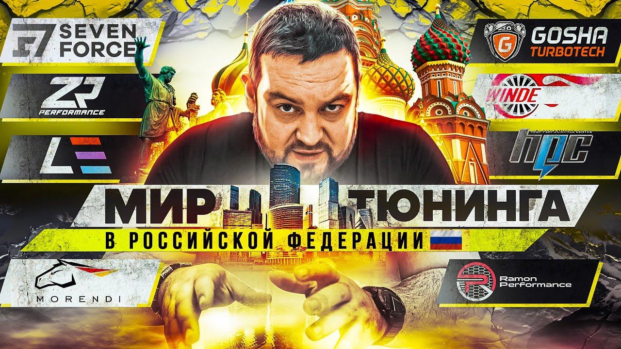 Мир Чип-Тюнинга в России за 15 лет