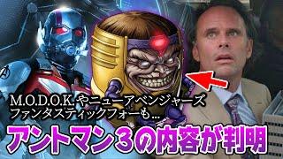 【アントマン3の内容草案が判明】モードックやファンタスティックフォーも登場?!