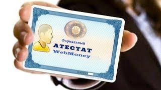 видео Как получить формальный аттестат webmoney