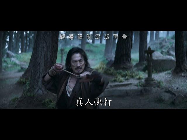 【真人快打】60秒中文預告,4月8日(週四) IMAX同步上映