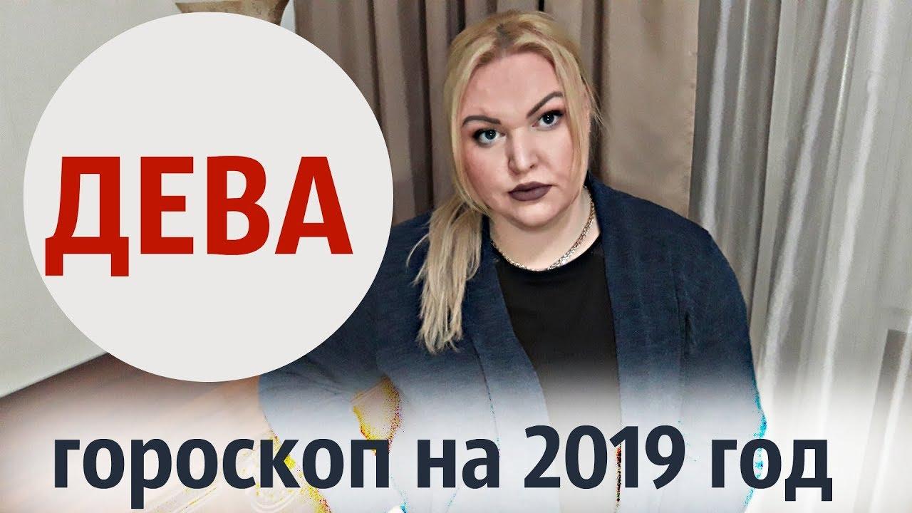 ДЕВА ГОРОСКОП НА 2019 ГОД. ЗДОРОВЬЕ / ЛЮБОВЬ / ДОМ-СЕМЬЯ / КАРЬЕРА