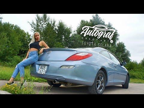 Toyota Solara. Неправильная Camry или самобытный американец? Autograf