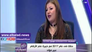 عبير فؤاد: 2017 سعيد على محمد رمضان محبِط لنانسي عجرم «فيديو»