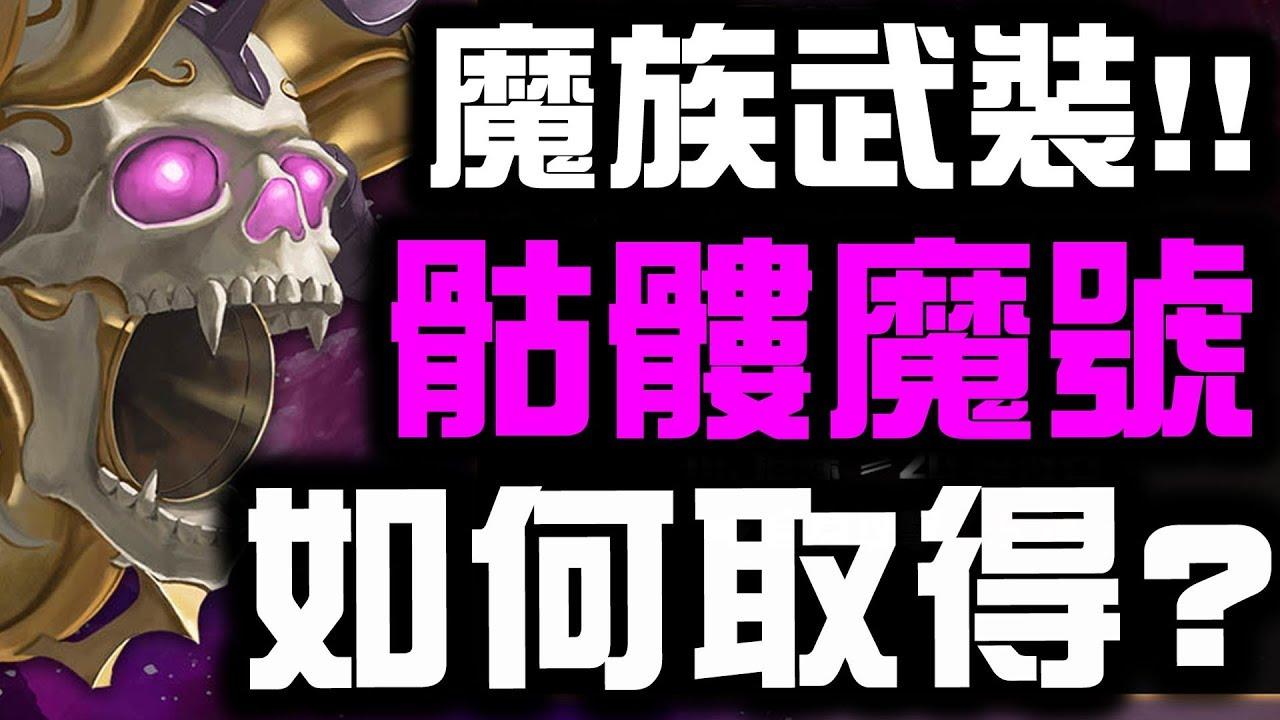 【神魔之塔】純粹的暴力!魔族武裝登場!『骷髏魔號分析』如何取得?看完秒懂!【Hsu】 - YouTube