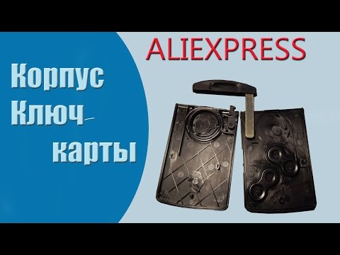 Китайский корпус для ключ карты с Aliexpress