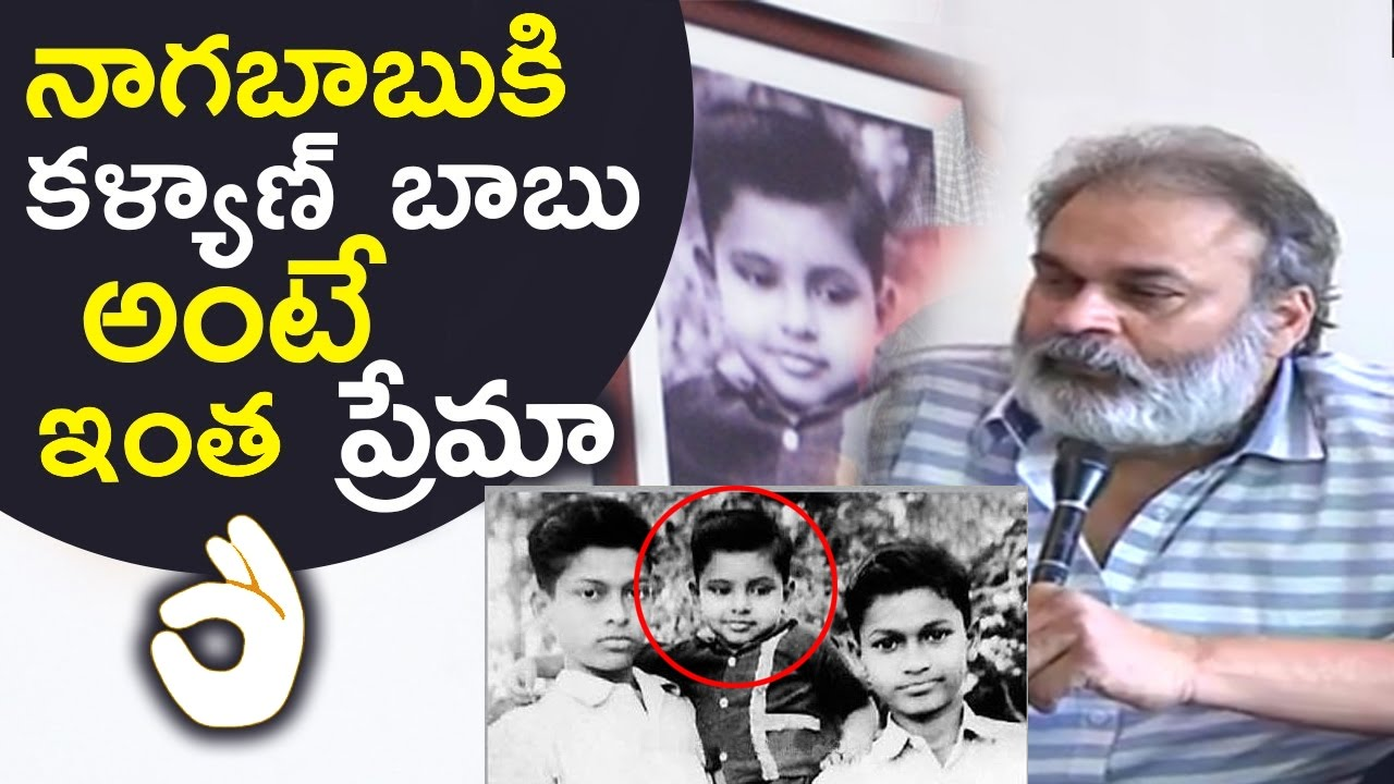 Nagababu Love Towards Pawan Kalyan | Pawan Kalyan Childhood Pic @ Nagababu's House | Super