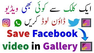 Save Facebook videos in Gallery - Save Any video in Gallery