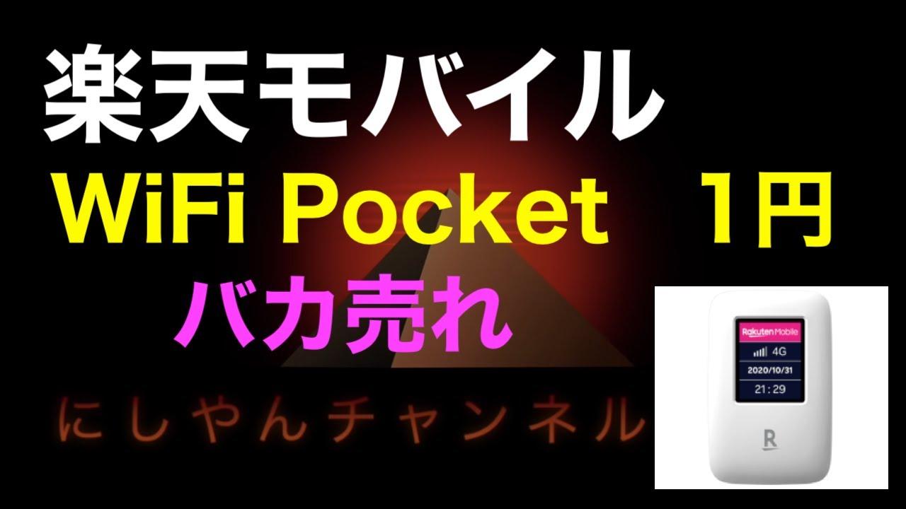 モバイル ポケット wifi 楽天