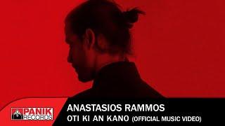 Αναστάσιος Ράμμος - Ό,τι Κι Αν Κάνω - Official Music Video