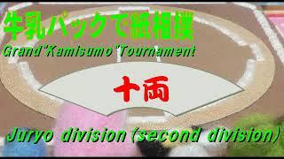 北海道発!牛乳パックで紙相撲実況中継 2019年7-8月場所-5日目(中日) Kamisumo Tournament 2019-7-8 Day5