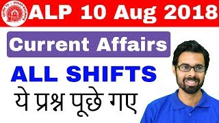 RRB ALP (10 Aug 2018, All Shifts) Current Affairs Questions||Analysis & Asked Questions|Day 2