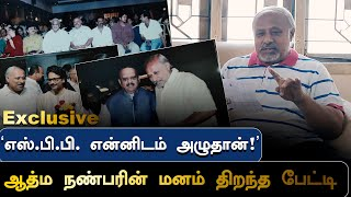 dearest-friend-of-spb-exclusive-interview-tribute-to-spb-hindu-tamil-thisai