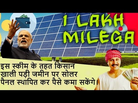 Kisan Yojana | Solar Plant - Farmers can Earn 1 Lakh Annually by Producing Solar Energy #KISANYOJANA