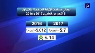 الإحصاءات: تحسن في أداء النشاط العمراني في المملكة خلال 5 أشهر - (23-7-2017)