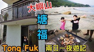 Kenson x 2日1夜大嶼山塘福渡假屋宿營之旅Tong Fuk Hoilday Inn Lantau Island Tour (28/4/2018)