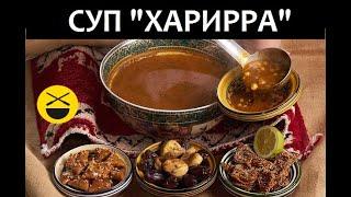 суп харчо от сталика ханкишиева