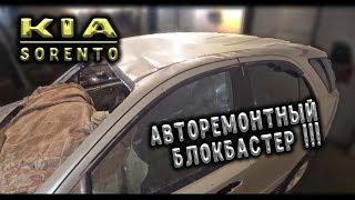 #89 [Kia SORENTO] ДТП с переворотом+ПОЛНЫЙ ремонт Body Repair