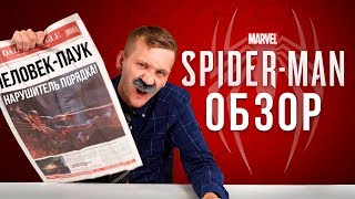 ПаукStation. Обзор Marvel's Spider-Man