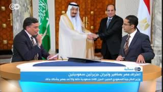 جدل واسع في مصر بعد تنازل القاهرة عن جزيرتين للسعودية