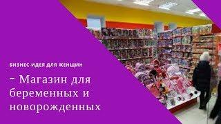 Бизнес идея № 27 — Магазин для беременных и новорожденных