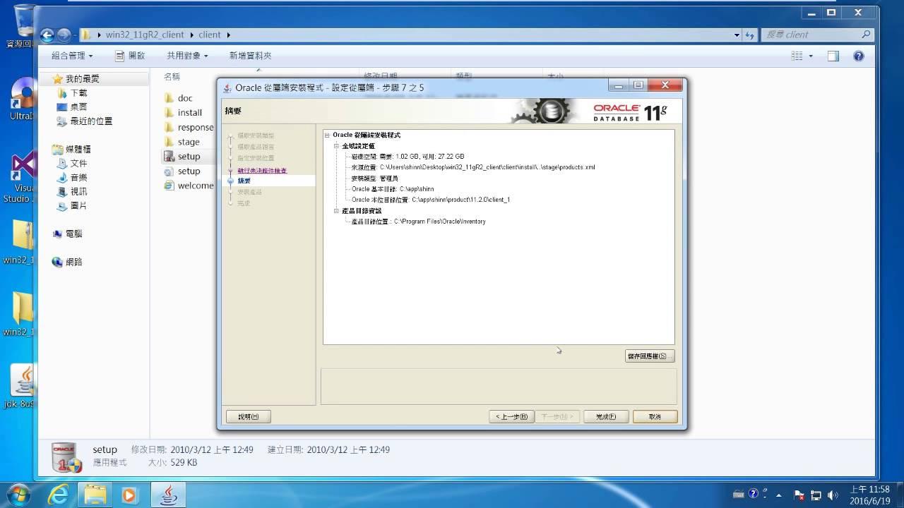 oracle client安裝_step2_oracle client安裝