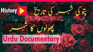 History of Pattoki | Pattoki land of roses | city of pakistan documentary