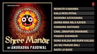 Shree Mandir I Oriya Devotional Songs By Anuradha Paudwal I Juke Box