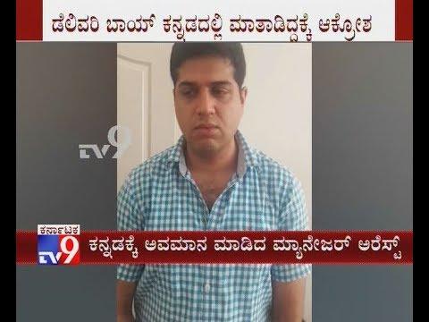 Man Arrested for Anti-Kannada Rant in Sanyanagar Police in Bengaluru