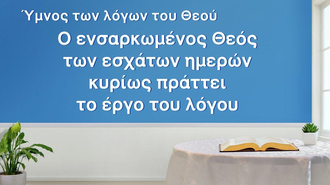 Ύμνος των λόγων του Θεού   Ο ενσαρκωμένος Θεός των εσχάτων ημερών κυρίως πράττει το έργο του λόγου