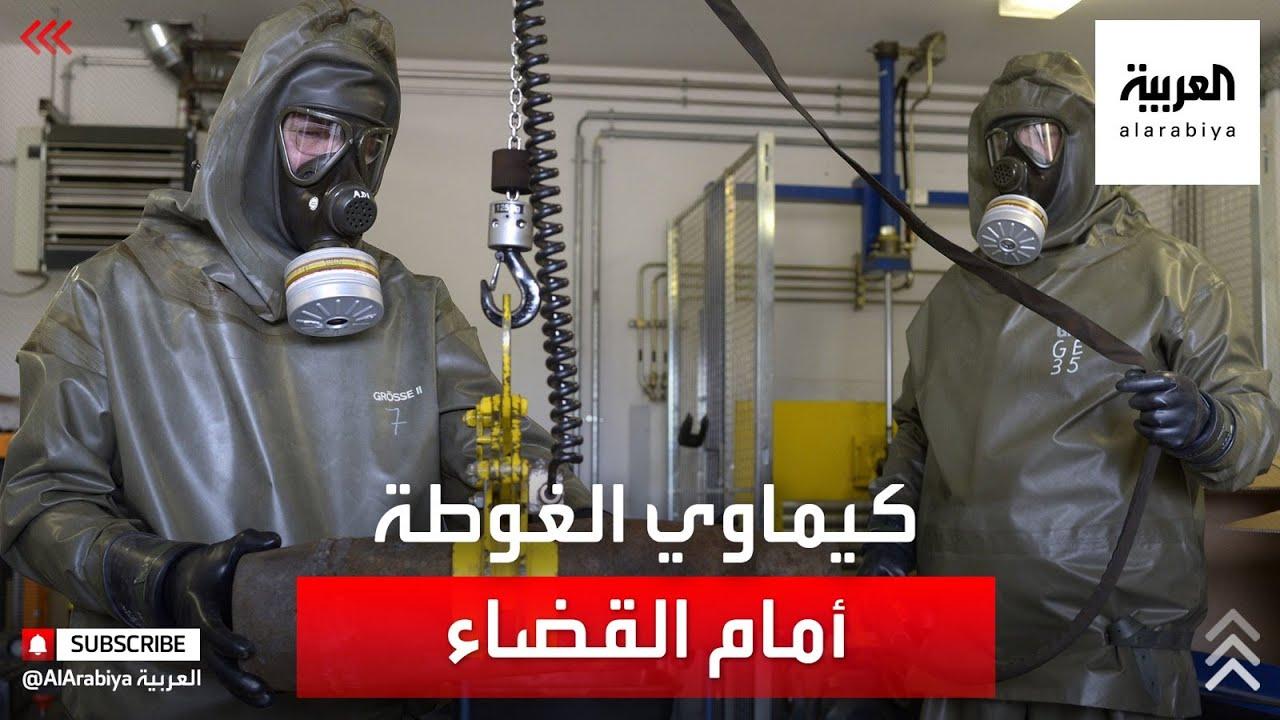 هل يدين القضاء الفرنسي الهجمات الكيماوية لنظام الأسد على المدنيين؟  - نشر قبل 4 ساعة