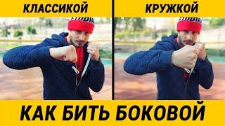Бокс - как лучше бить боковой удар? Классика или кружка?