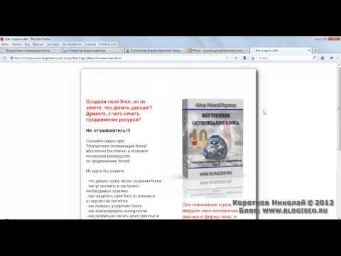 Как создать веб сайт с помощь Web Page Maker?