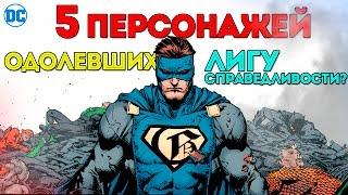5 Персонажей, Которые ПОБИЛИ Лигу Справедливости в Одиночку #1. Dc Comics. Justice League