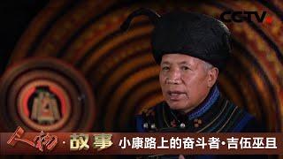 《人物·故事》 20201217 小康路上的奋斗者·吉伍巫且  CCTV科教 - YouTube