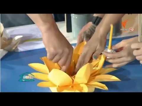 วิธีทำดอกไม้กระดาษ - ดอกบัว กระทง