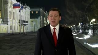 Евгений Куйвашев поздравил жителей Свердловской области с наступающим 2017 годом